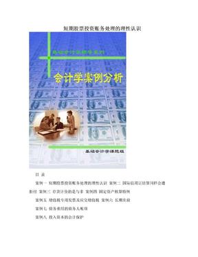 短期股票投资账务处理的理性认识 .doc