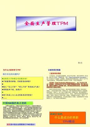 全面生产管理TPM.ppt