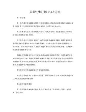 国家电网公司审计工作办法.doc
