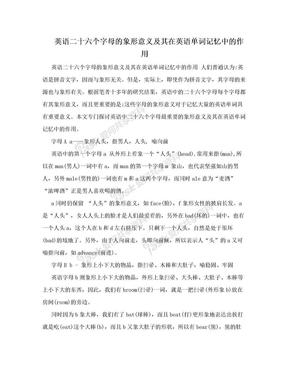 英语二十六个字母的象形意义及其在英语单词记忆中的作用.doc