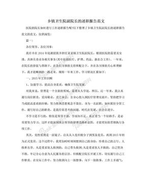 乡镇卫生院副院长的述职报告范文.doc