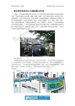 乌镇西栅内住宿.pdf