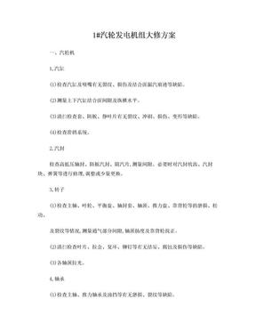 汽轮发电机检修方案.doc