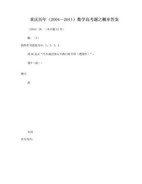 重庆历年(2004—2011)数学高考题之概率答案.doc