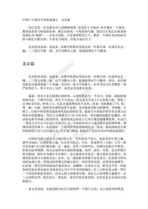中国十大城市美食街速描.doc