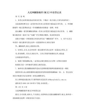 人民网删除稿件(帖文)申请登记表.doc
