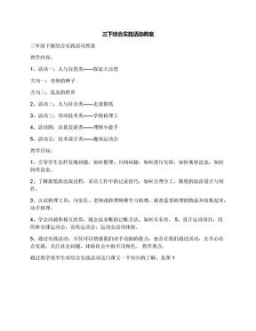 三下综合实践活动教案.docx