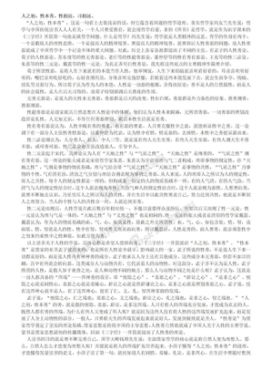 李里《蒙书讲义—三字经》.doc