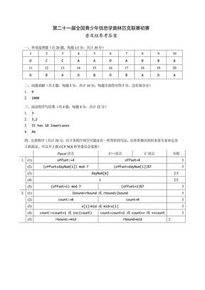 NOIP2015普及组参考答案.pdf