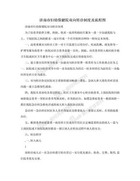 济南市妇幼保健院双向转诊制度及流程图.doc