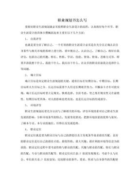 职业规划书怎么写.doc