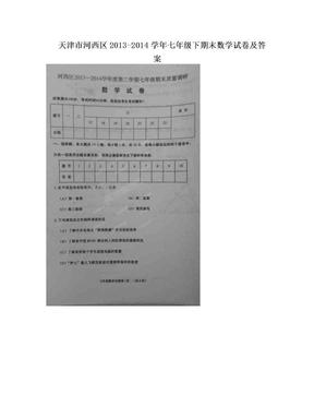 天津市河西区2013-2014学年七年级下期末数学试卷及答案.doc