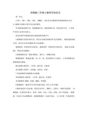 科教版三年级上册科学知识点.doc