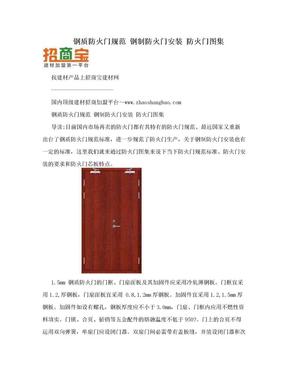 钢质防火门规范 钢制防火门安装 防火门图集.doc