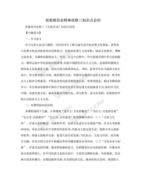 思想政治必修和选修三知识点总结.doc