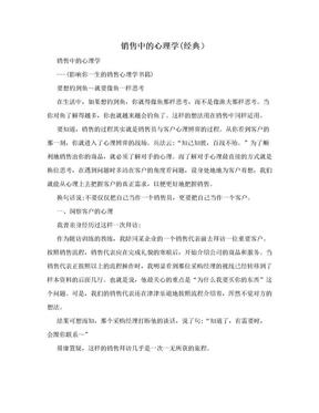 销售中的心理学(经典).doc