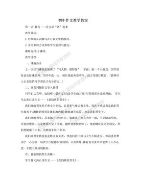 初中作文教学教案.doc