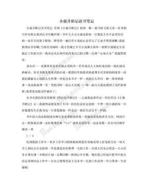小强升职记读书笔记.doc