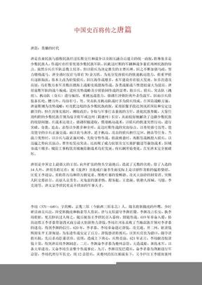 中国史百将传之唐篇.doc
