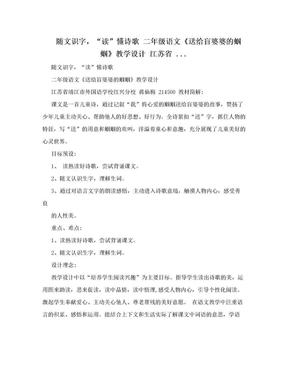 """随文识字,""""读""""懂诗歌 二年级语文《送给盲婆婆的蝈蝈》教学设计 江苏省 ....doc"""