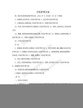 中医护理方案.doc