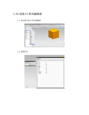 使用C#和BlockUI进行UG二次开发.doc
