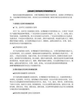 注册消防工程师案例分析解题思路汇总.docx