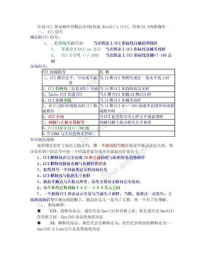 伍迪CCI 指标操作终极总结(精致版,Woodie's CCI).doc