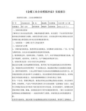 金蝶工业沙盘模拟.doc