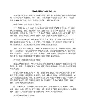 """""""西安审批服务""""APP正式上线.docx"""