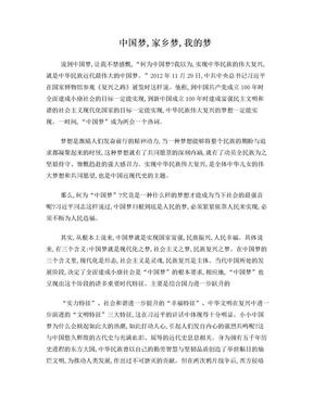 中国梦,家乡梦,我的梦.doc
