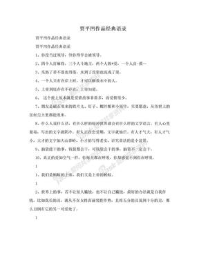 贾平凹作品经典语录.doc