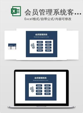 会员管理系统客户管理系统(积分管理).xlsx