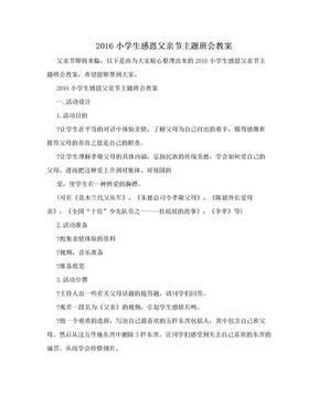2016小学生感恩父亲节主题班会教案.doc