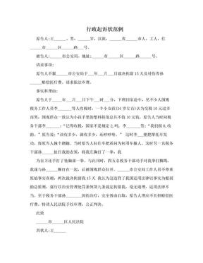 行政起诉状范例.doc