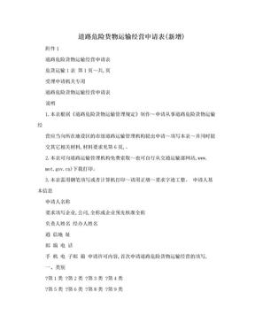 道路危险货物运输经营申请表(新增).doc
