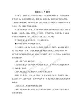 新医院财务制度.doc