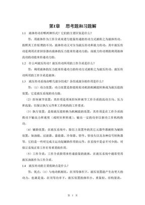 姜继海《液压传动》第4版思考题和习题解.doc