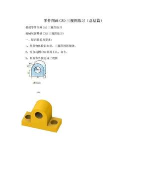 零件图画CAD三视图练习(总结篇).doc