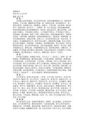 武穆遗书.doc