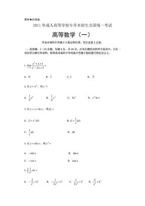 2011年专升本成人高考_高等数学一试题.docx