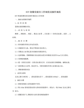HIV初筛实验室工作制度及操作规范.doc