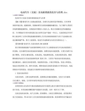 电动汽车(交流)充电桩谐波的危害与治理.doc.doc