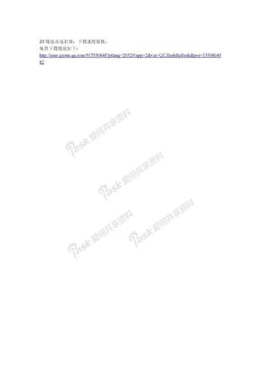 免费下载 人体寄生虫学八年制全国医学最新版八8年制 卫生部统编教材 人民卫生出版社.doc