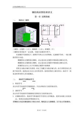 钢结构识图讲座.doc