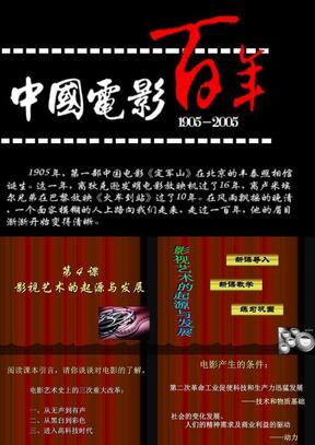 中国电影史较全.ppt