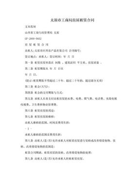 太原市工商局房屋租赁合同.doc