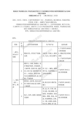 资源综合利用企业所得税优惠目录(2008 年版).doc