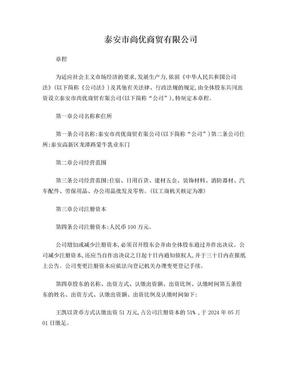 自然人投资或控股(章程、股东会决议).doc
