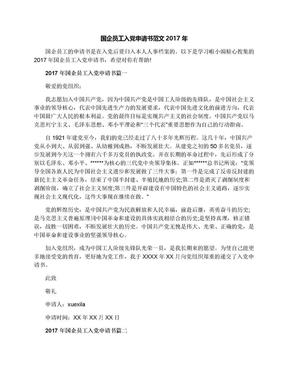 国企员工入党申请书范文2017年.docx